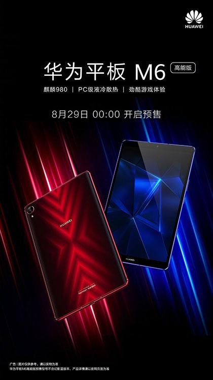 Представлен планшет Huawei MediaPad M6 Turbo Edition