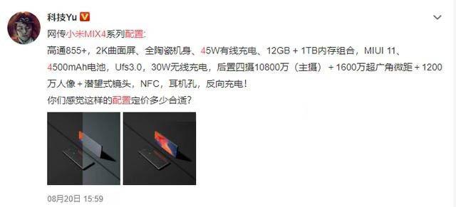 Свежая порция слухов о безрамочном Xiaomi Mi Mix 4