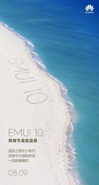 Официально подтверждена дата выхода EMUI 10