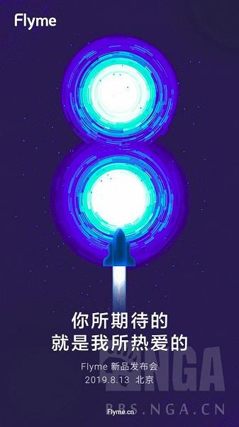 Прошивка Flyme 8 для устройств Meizu выйдет 13 августа