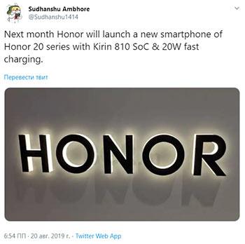 В сентября выйдет еще одна доступная версия Honor 20