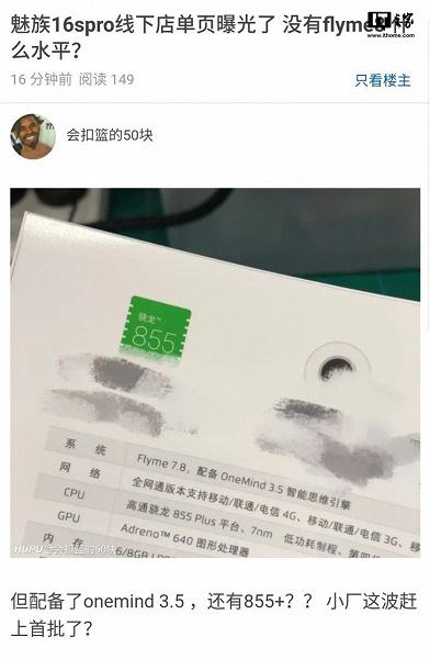 Подтвердились характеристики смартфона Meizu 16s Pro