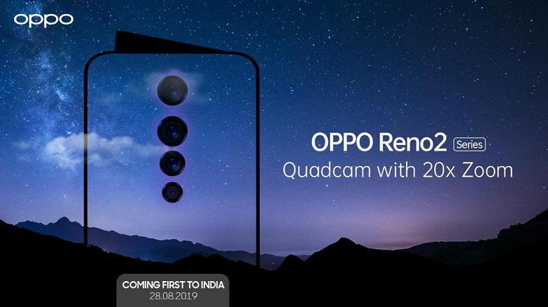 Флагману Oppo Reno 2 получит квадрокамеру с 20х зумом