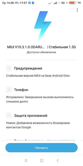 Вышла русская стабильная прошивка MIUI 10 для Redmi 5