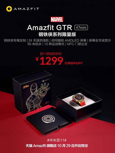 Умные часы Amazfit GTR Iron Man Edition поступили в продажу