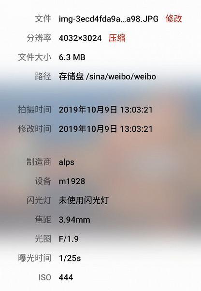 Пример ночного фото на камеру смартфона Meizu 16T