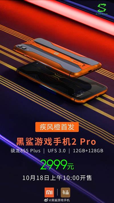 Оранжевый Black Shark 2 Pro предлагается по цене $420