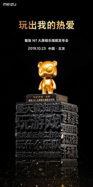 Meizu официально назвала дату выхода Meizu 16T