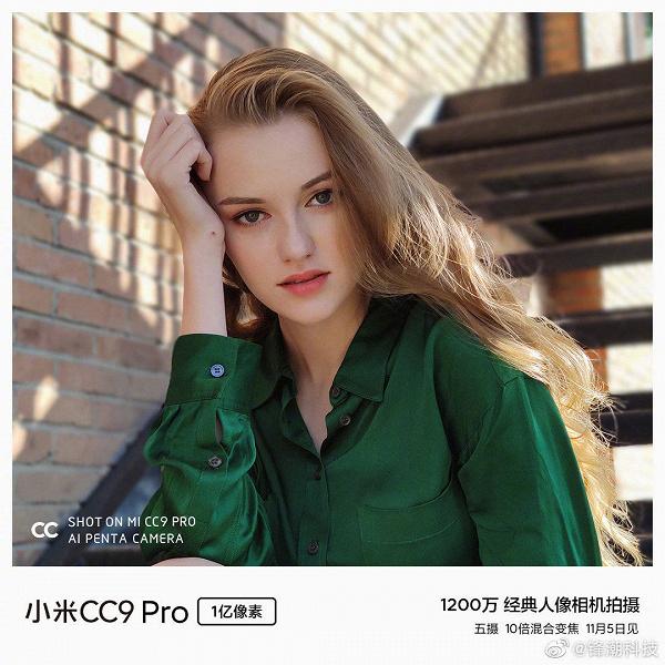 Пример портретной съемки на камеру Xiaomi CC9 Pro