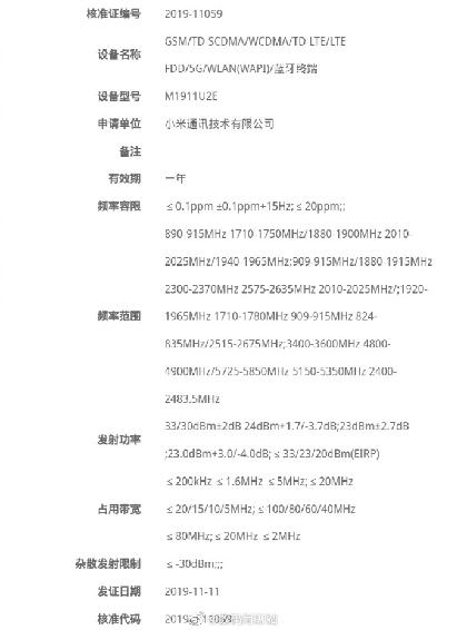 Будущий 5G-флагман Redmi K30 сертифицирован в NRA