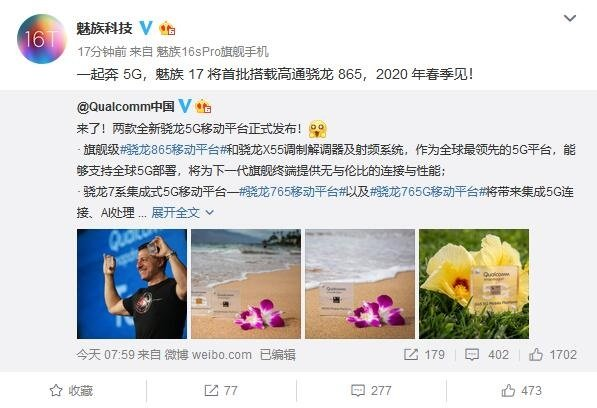 Xiaomi Mi 10 и Meizu 17 оснастят новейшей платформой Snapdragon 865